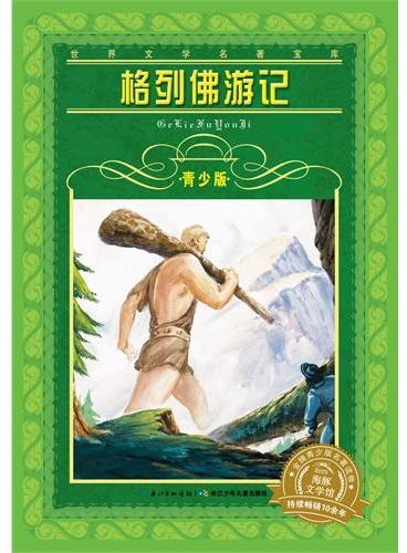 世界文学名著宝库·青少版:格列佛游记