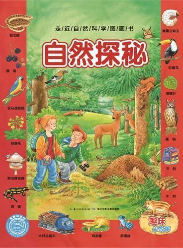 走近自然科学图画书:自然探秘