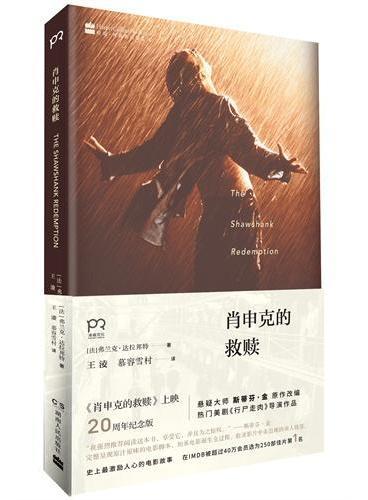 《肖申克的救赎》(《肖申克的救赎》上映20周年纪念版,奥斯卡最佳剧本获奖作品,《行尸走肉》导演经典之作)