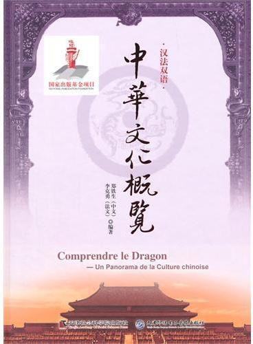 中华文化概览(汉法双语)