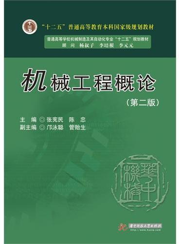 """普通高等学校机械制造及其自动化专业""""十二五""""规划教材:机械工程概论(第2版)"""