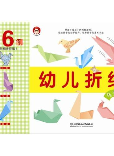 幼儿折纸——鸟类篇 (全面开发孩子的大脑潜质,提炼孩子的动手能力,培养孩子的艺术才能)