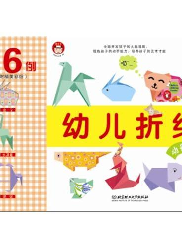 幼儿折纸——动物篇 (全面开发孩子的大脑潜质,提炼孩子的动手能力,培养孩子的艺术才能)