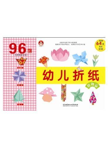 幼儿折纸——植物篇 (全面开发孩子的大脑潜质,提炼孩子的动手能力,培养孩子的艺术才能)