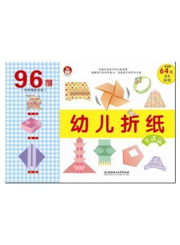 幼儿折纸——生活篇 (全面开发孩子的大脑潜质,提炼孩子的动手能力,培养孩子的艺术才能)