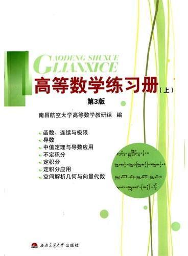 高等数学练习册(上册)(第3版)