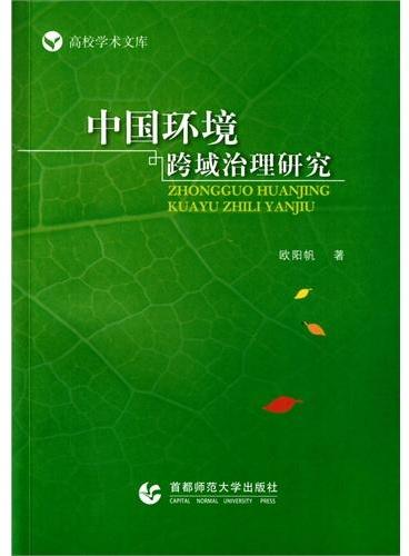 中国环境跨域治理研究
