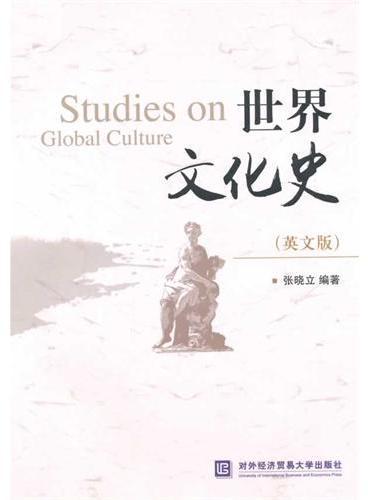 世界文化史(英文版)