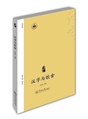 汉字与饮食(汉字中国)