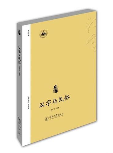 汉字与民俗(汉字中国)