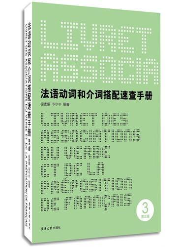 法语动词和介词搭配速查手册(第三版)