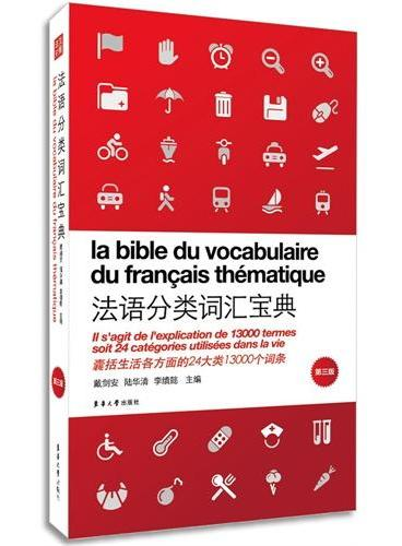 法语分类词汇宝典(第三版)