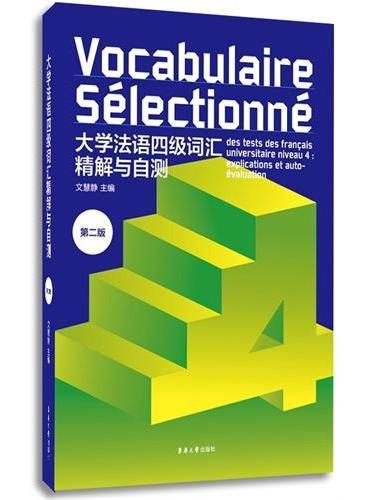 大学法语四级词汇精解与自测(第二版)