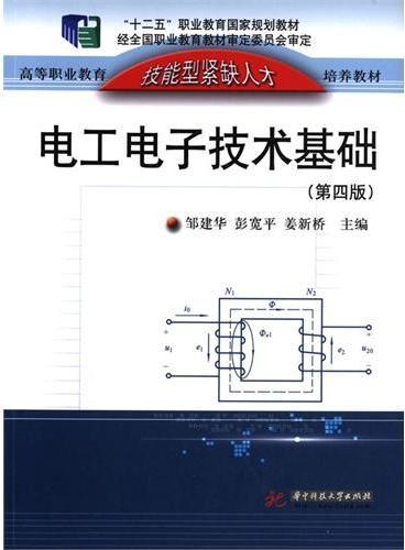 高等职业教育技能型紧缺人才培养教材:电工电子技术基础(第4版)
