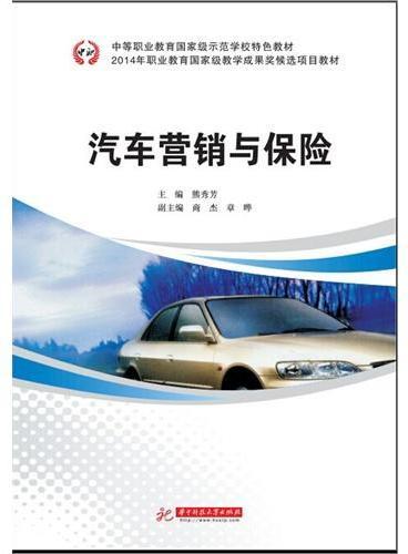 中等职业教育国家级示范学校特色教材:汽车营销与保险