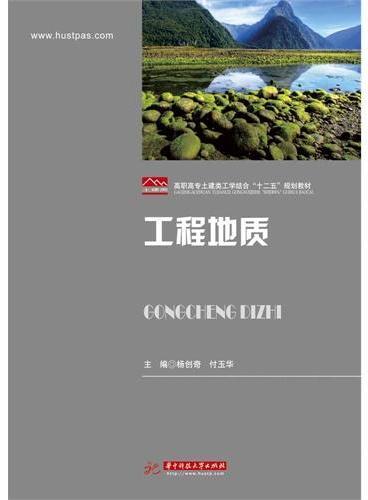 """高职高专土建类工学结合""""十二五""""规划教材:工程地质"""