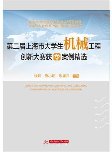 第二届上海市大学生机械工程创新大赛获奖案例精选