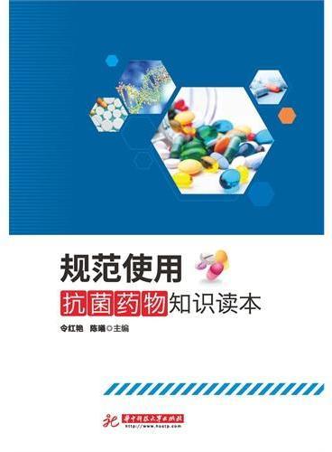 规范使用抗菌药物知识读本
