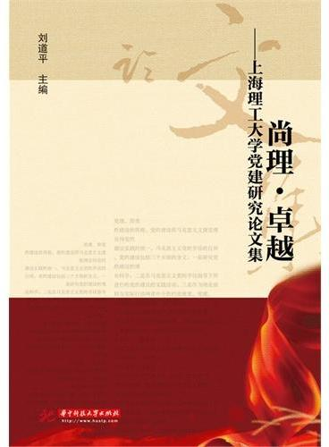 尚理·卓越:上海理工大学党建研究论文集