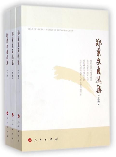 郑秉文自选集(上、中、下卷)