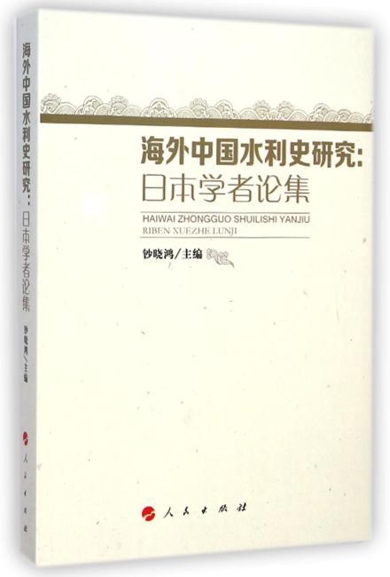 海外中国水利史研究:日本学者论集