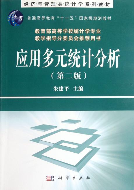 应用多元统计分析(第二版)