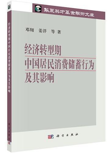 经济转型期中国居民消费储蓄行为及其影响