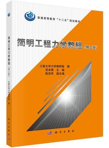 简明工程力学教程(第二版)