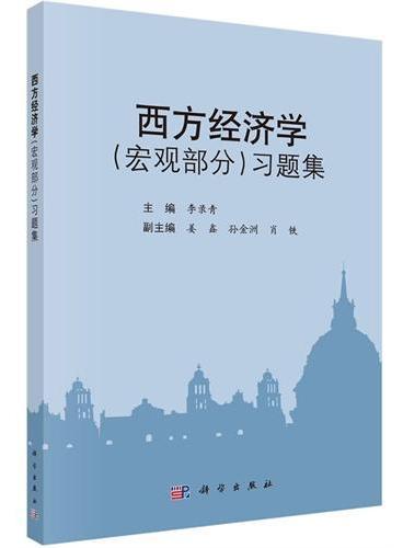 西方经济学(宏观部分)习题集