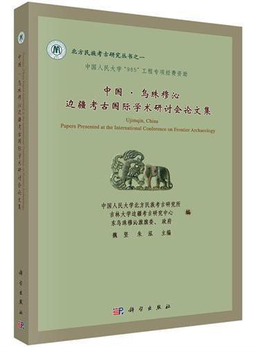 中国.乌珠穆沁边疆考古国际学术研讨会论文集