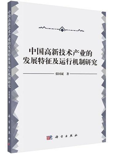中国高新技术产业的发展特征及运行机制研究