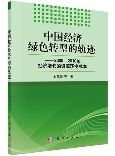 中国经济绿色转型的轨迹