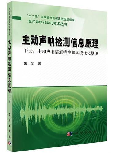 主动声呐检测信息原理 下册:主动声呐信道特性和系统优化原理