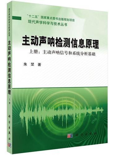 主动声呐检测信息原理 上册:主动声呐信号和系统分析基础