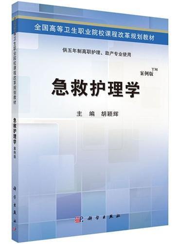 急救护理学(五年制高职)
