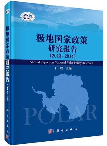 《极地国家政策研究报告》(2013-2014)