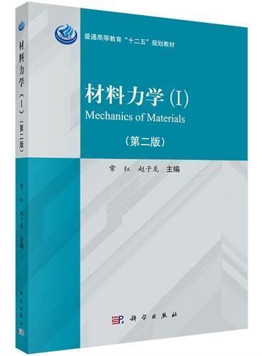 材料力学(Ⅰ、Ⅱ)(第二版)