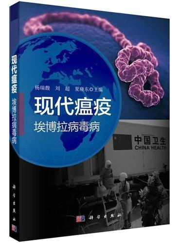 现代瘟疫——埃博拉病毒病