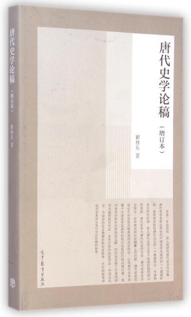 唐代史学论稿(增订本)
