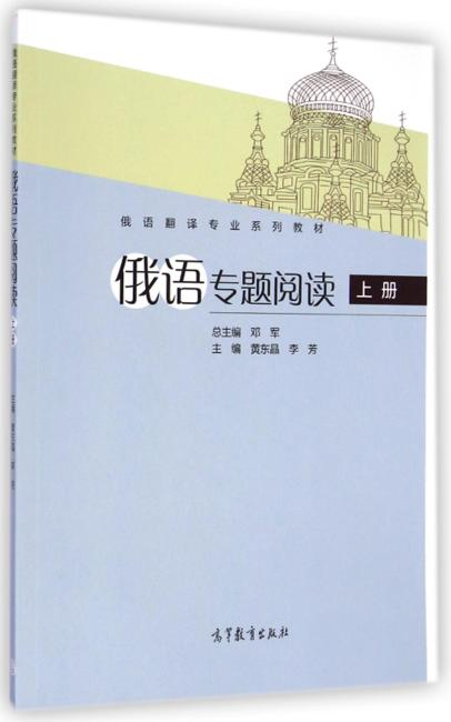 俄语专题阅读(上册)