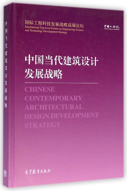 中国当代建筑设计发展战略