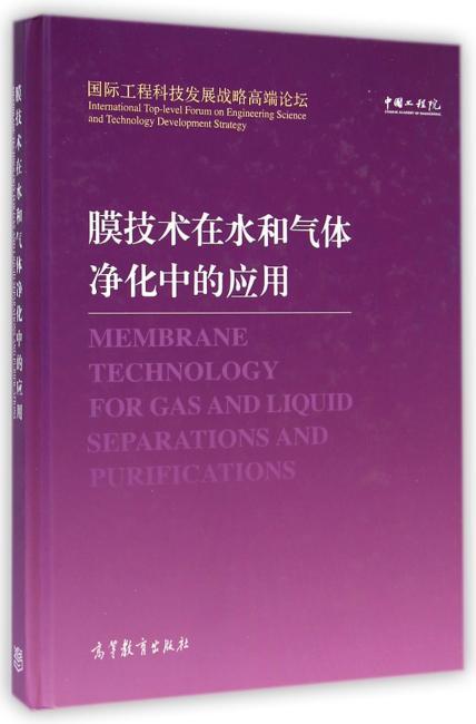 膜技术在水和气体净化中的应用