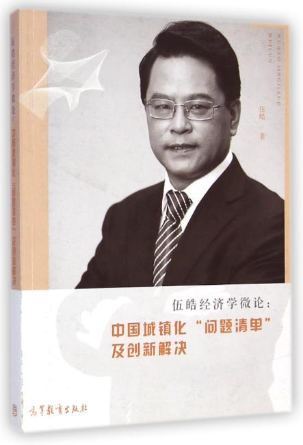 """伍皓经济学微论:中国城镇化""""问题清单""""及创新解决"""