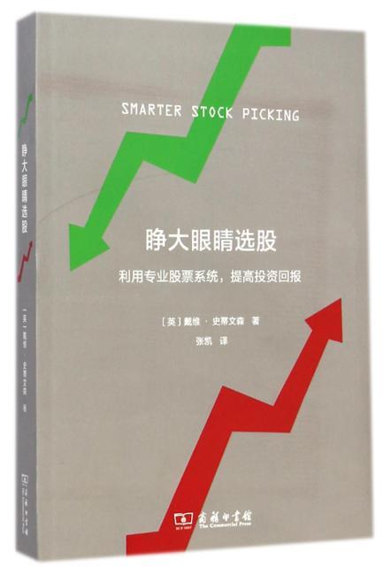 睁大眼睛选股:利用专业股票系统,提高投资回报