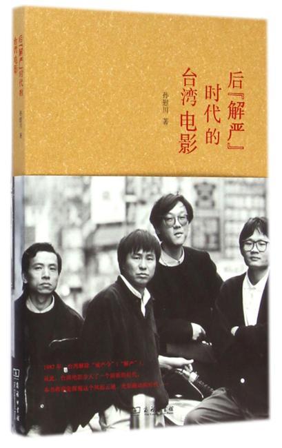 """后""""解严""""时代的台湾电影"""