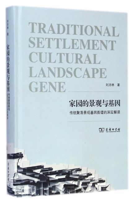 家园的景观与基因:传统聚落景观基因图谱的深层解读(精装本)