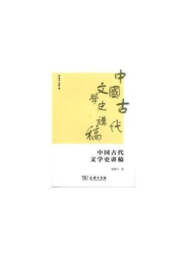 中国古代文学史讲稿