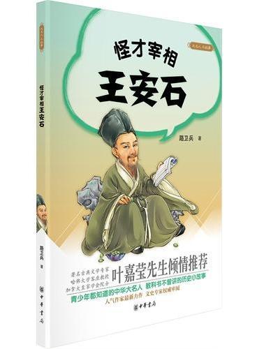 怪才宰相王安石-大名人  小故事