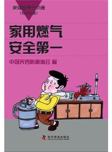 家庭应急三点通(知识问答)-家用燃气安全第一