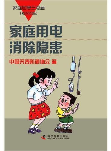 家庭应急三点通(知识问答)-家庭用电消除隐患